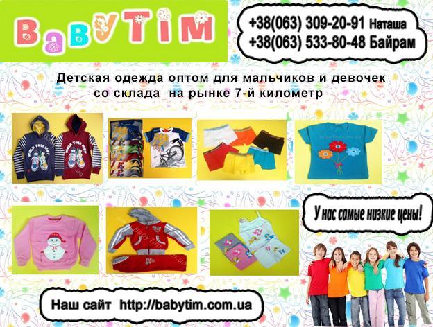 Одесса  Интернет-магазин детской одежды