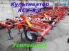 Хит продаж культиватор КСУ-8,4 КПС-8,4 для трактора 150-170 лс.