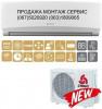 Купить кондиционер в Киеве, Бровары
