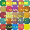 Высокого качества жидкие обои недорого в Украине