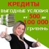 Лучшие условия, чтобы взять кредит в Киеве, Днепропетровске, Харьков