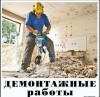 Демонтаж квартир, плитка, паркет, стяжка пола и стен, перегородки