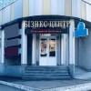 Подается бизнес-центр в центре Полтавы