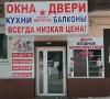 Пластиковые окна и двери в Харькове