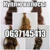 Постоянно покупаем волосы натуральные славянские не окрашенные. Дорого!
