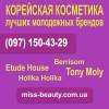 Корейская косметика лучших молодежных брендов Tony Moly, Holika Holika, Etude House, Berrisom