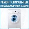 Ремонт стиральных, посудомоечных машин Ходосовка, Романков, Безрадичи