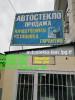 Лобовое стекло замена установка Киев  сервис
