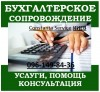 Бухгалтерские услуги в Киеве