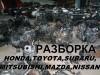 Разборка Японских авто Subaru,Nissan,Honda,Mazda,Toyota,Mitsubishi,