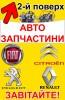 Продажа запчастей оригинальных и аналогов для автомобилей Фиат, Пежо, Ситроен