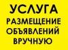 Услуги размещения объявлений на ТОПовые доски Интернета