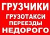 Квартирные-Офисные переезды+АВТО+Грузчики!