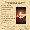 Любовный приворот Киев. Снятие порчи Киев. Помощь ясновидящей.
