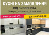Кухні на замовлення, шафи-купе, гардеробні