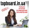 Ручное размещение объявлений на топ интернет-досках