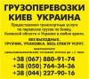 Грузоперевозки по Киеву и Украине микроавтобус Газель до 1,5 тонн 9 куб м грузчик ремни