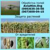 Авиахимическая обработка полей, Украина