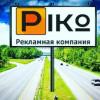Реклама на Билбордах, щитах по всей Украине