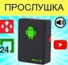 Купить GPS Трекер, подавитель gps, диктофон в Украине