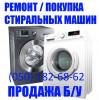 Ремонт Скупка Выкуп Стиральных Машин в Херсоне Продать стиральную машину б/у