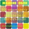 Высококачественные жидкие обои на стену с доставкой по Украине