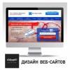 Профессиональный дизайн рекламы, полиграфии, разработка веб-сайтов (Украина)