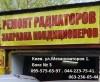Ремонт печек и радиаторов автомобилей в Киеве