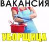 Требуется уборщица, дворник ТЦ Метро 32 г. Харьков