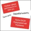 База данных предприятий Украины