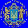 Прописка в Киеве для иностранцев и граждан Украины