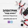 Услуги Электромонтажных работ. Работаем по Киеву и области